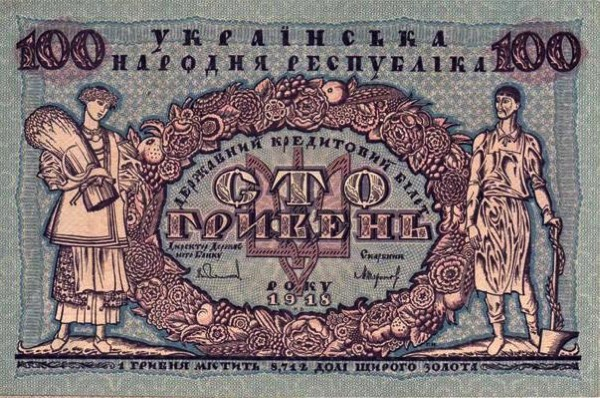 Design of hundred hryvnias bill 1918