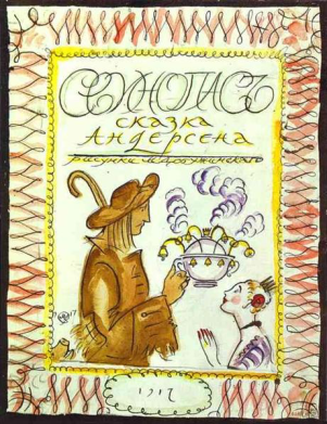 The Swineherd, Dobuzhinsky